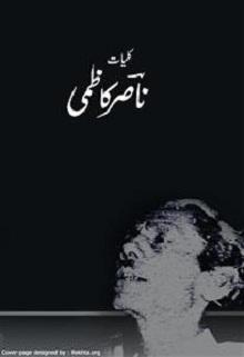 Humraah book pdf free download | leresspuflo.