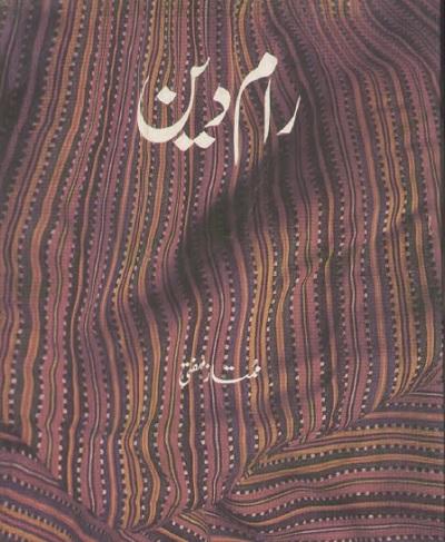 Raam Deen By Mumtaz Mufti Urdu Pdf Download