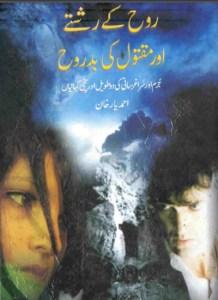 Rooh Ke Rishtay Urdu Novel By Ahmad Yar Khan Pdf
