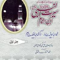 Seerat Un Nabi Ibne Hasham By Ibne Hasham Pdf
