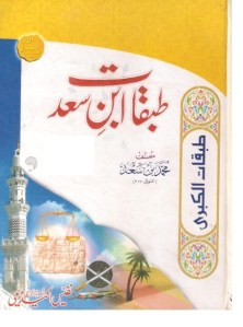 Tabaqat Ibn e Saad Urdu Pdf Download Free