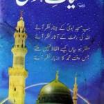 Kuliyaat e Zahoori By Muhammad Ali Zahoori Pdf