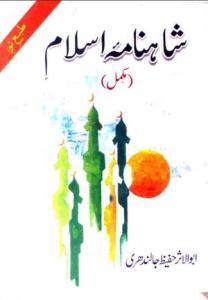 Shahnama e Islam By Hafeez Jalandhari Pdf