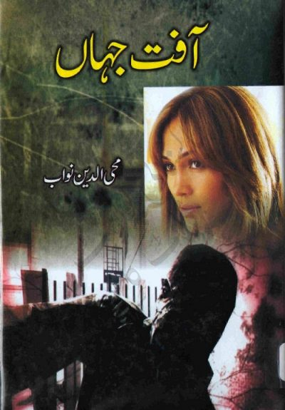 Afat Jahan Novel By Mohiuddin Nawab Pdf