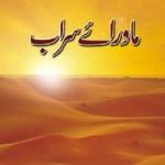 Mawra e Sarab By Prof Ahmed Rafique Akhtar Pdf Free
