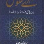 Sunehray Naqoosh By Abdul Malik Mujahid Download