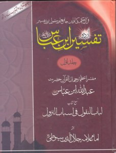 Tafseer Ibn e Abbas Urdu Free Pdf Download