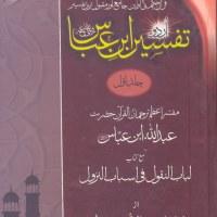 Tafseer Ibn e Abbas Urdu By Hazrat Ibne Abbas Pdf