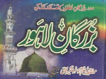 Bazurgan e Lahore By Peer Ghulam Dastagir Nami Pdf