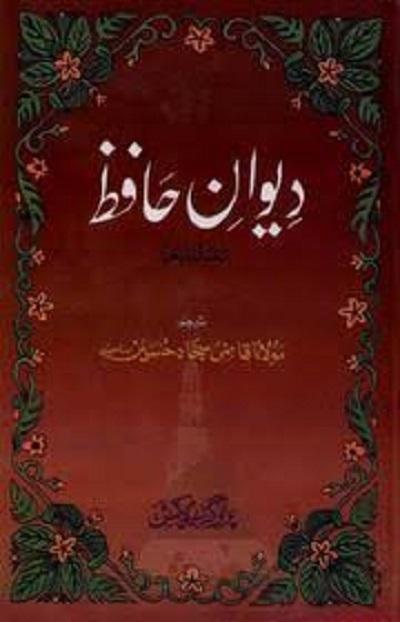 Deewan e Hafiz With Urdu Translation Free Pdf