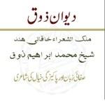 Deewan e Zauq Free Pdf Download