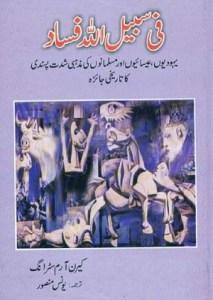 Fi Sabeel Lillah Fasad By Karen Armstrong Pdf Free