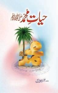 Life Of Muhammad in Urdu By Muhammad Hussain Haikal