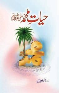 Life Of Muhammad in Urdu By Muhammad Hussain Haikal