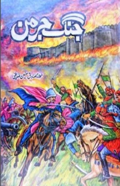 Jang e German By Sadiq Hussain Siddiqui Pdf