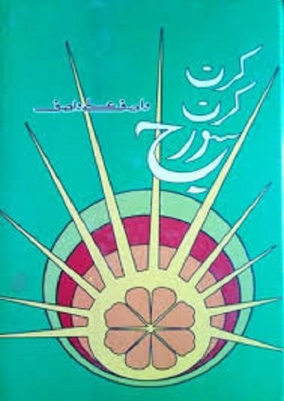 Kiran Kiran Sooraj By Wasif Ali Wasif Pdf download free