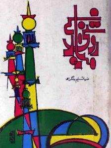 Roshni Ke Minar Urdu By Zia Tasneem Bilgrami Pdf