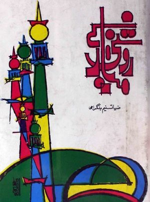 Roshni Ke Minar Pdf Free Download By Zia Tasneem