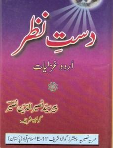 Dast e Nazar By Pir Naseer Ud Din Naseer Pdf