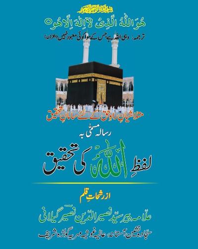 Lafz Allah Ki Tehqeeq By Peer Naseer Ud Din Pdf