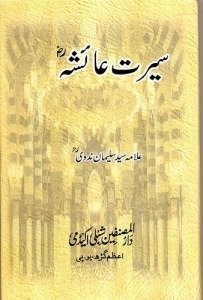 Seerat e Aisha By Syed Sulaiman Nadvi Pdf