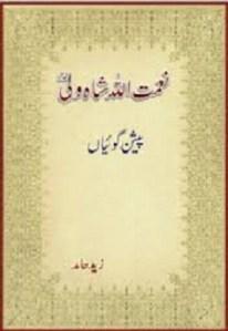 Shah Naimatullah Wali Ki Paishgoian By Zaid Hamid Pdf