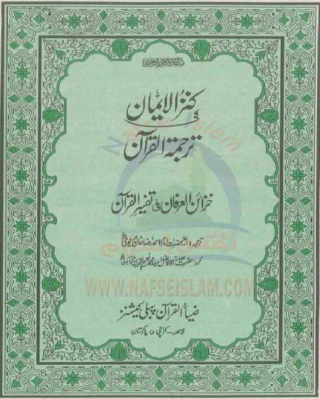 Kanzul Iman Urdu Translation Of Quran Pdf Download