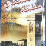 Sangdil Malika By Sadiq Hussain Siddiqui Pdf