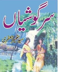 Sargoshiyan By Syed Zameer JafriPdf Download