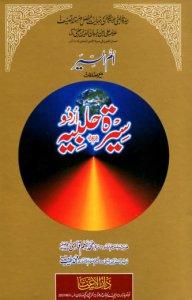 Seerat e Halbiya Complete Urdu Free Pdf Download
