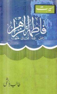 Seerat Fatima Zahira By Talib Hashmi Download