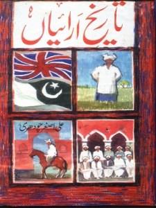 Tareekh e Arain Urdu Pdf Free Download