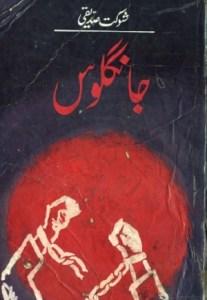Jangloos Novel Complete Pdf Free Download