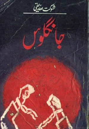 Jangloos Novel Complete Pdf Free Download