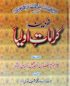 Karamat e Auliya Urdu By Allama Nibhani Pdf