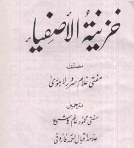 Khazinat Ul Asfiya Complete Pdf Free Download