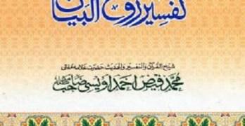Tafseer Rooh Ul Bayan Urdu Translation Complete Pdf
