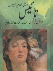 Thais Urdu Novel By Anatole France Pdf Download