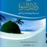 Dalail Un Nabuwat Pdf Free Download In Urdu Pdf