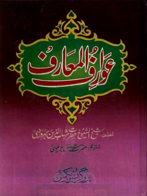 Awarif Ul Maarif Urdu Pdf Free Download
