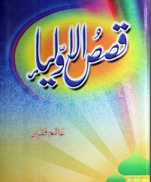 Tazkira Tul Aulia Pdf Urdu