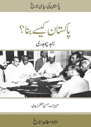 Pakistan Kaisay Bana Complete By Zahid Chaudhry Pdf