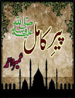 Peer e Kamil by Umera Ahmad PDF free download