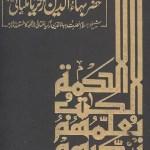 Hazrat Bahauddin Zakariya Multani Pdf Download