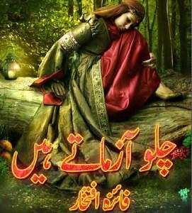 Chalo Azmatay Hain Novel By Faiza Iftikhar Pdf Download