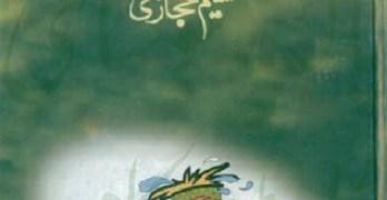Sufaid Jazeera By Naseem Hijazi Free Pdf