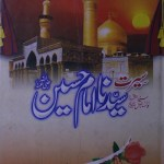 Seerat Imam Hussain By Imam Ibne Kaseer Download