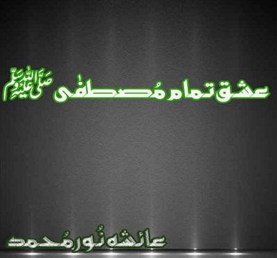 Ishq Tamam Mustafa Novel Free Pdf Download
