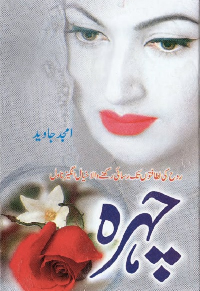 Chehra Novel By Amjad Javed Pdf Download