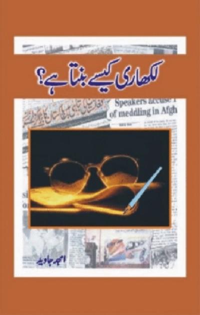 Likhari Kaise Banta Hai By Amjad Javed Pdf